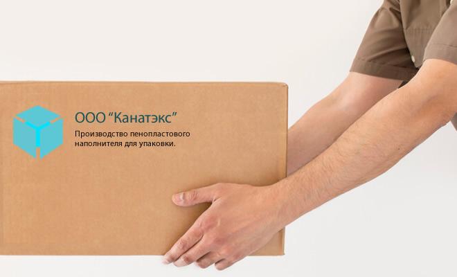 Картинки по запросу Наполнитель ЧипсПак из пеноплата для коробок и упаковок